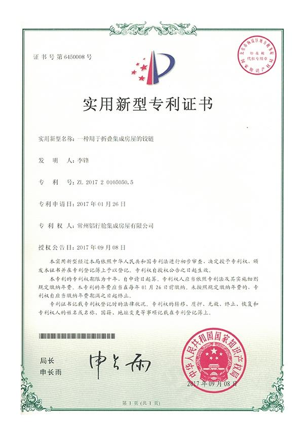 铰 链 专利 Hinge Patent