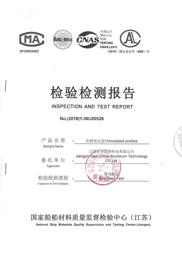 铝型材 检测 报告 Al eloxat Test de REPT.